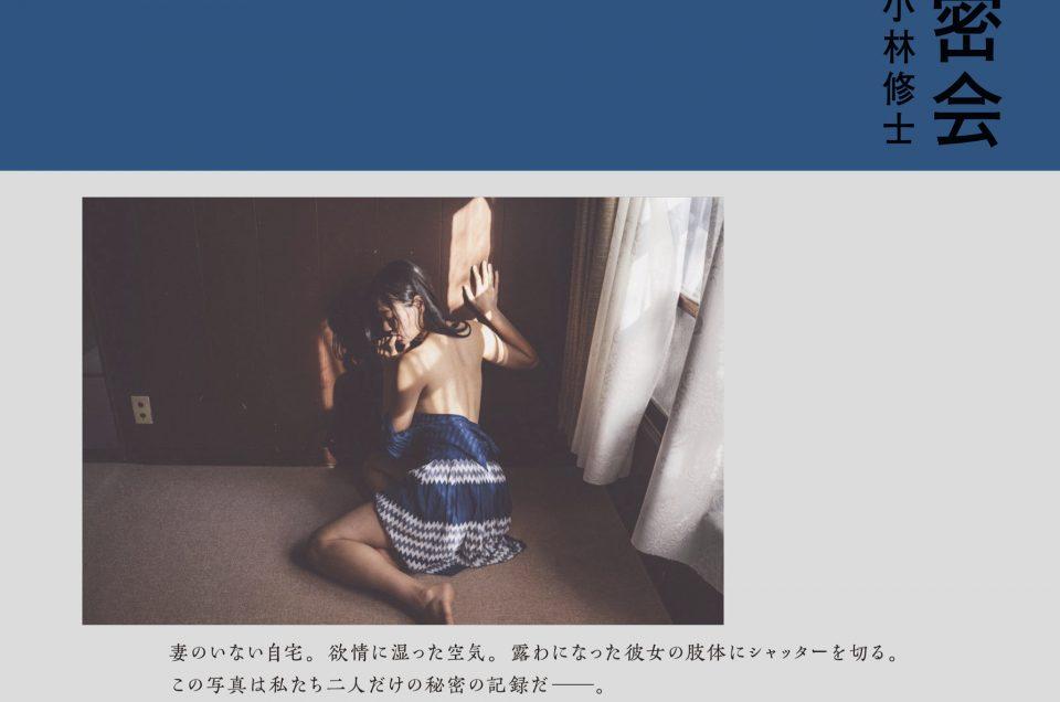 写真集「密会」出版のお知らせ