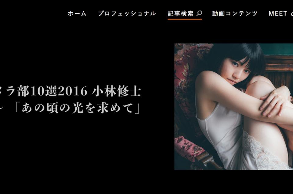 Sony α Universeのサイトにインタビュー前編が掲載されました。