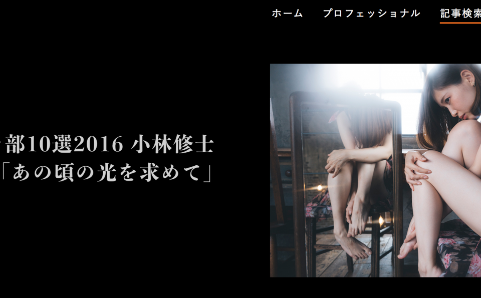 東京カメラ部10選 小林修士 〜後編〜「あの頃の光を求めて」が掲載されました。