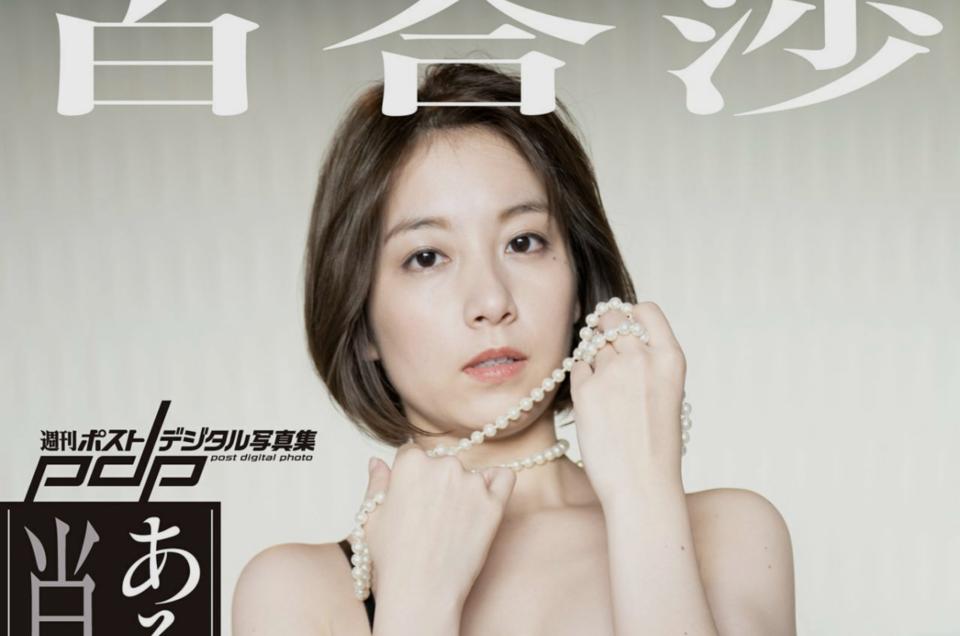 百合沙 ある女優の肖像