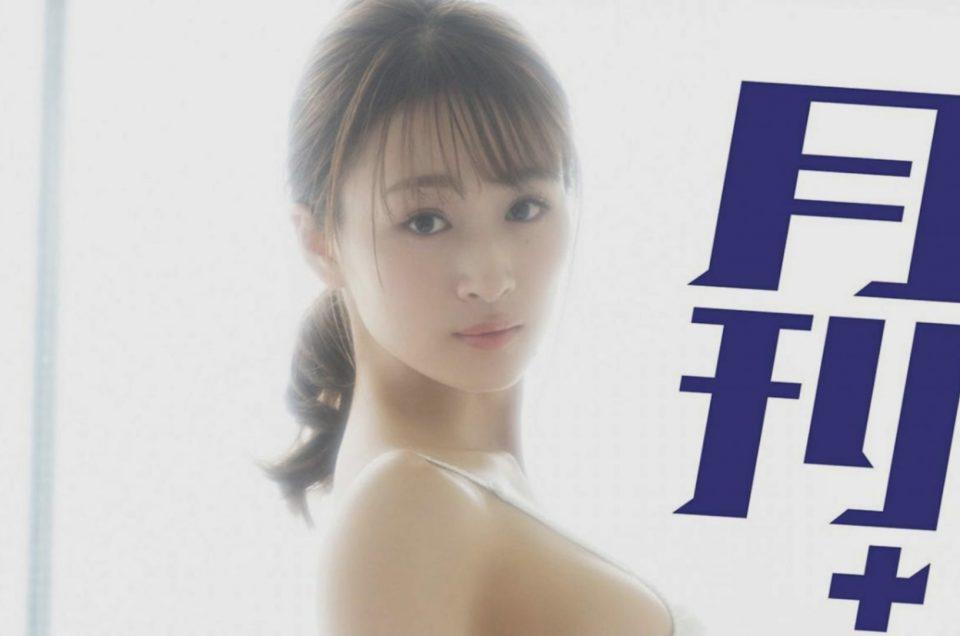 月刊+(プラス)フミカ Vol.1 Vol.2